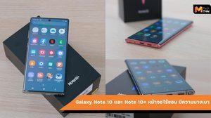 รีวิว Galaxy Note 10 และ Galaxy Note 10+ แถมปากกาวาดเขียนบนอากาศได้