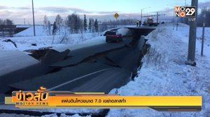 เกิดแผ่นดินไหวรุนแรง 7.0 แมกนิจูด เขย่าอะแลสกา