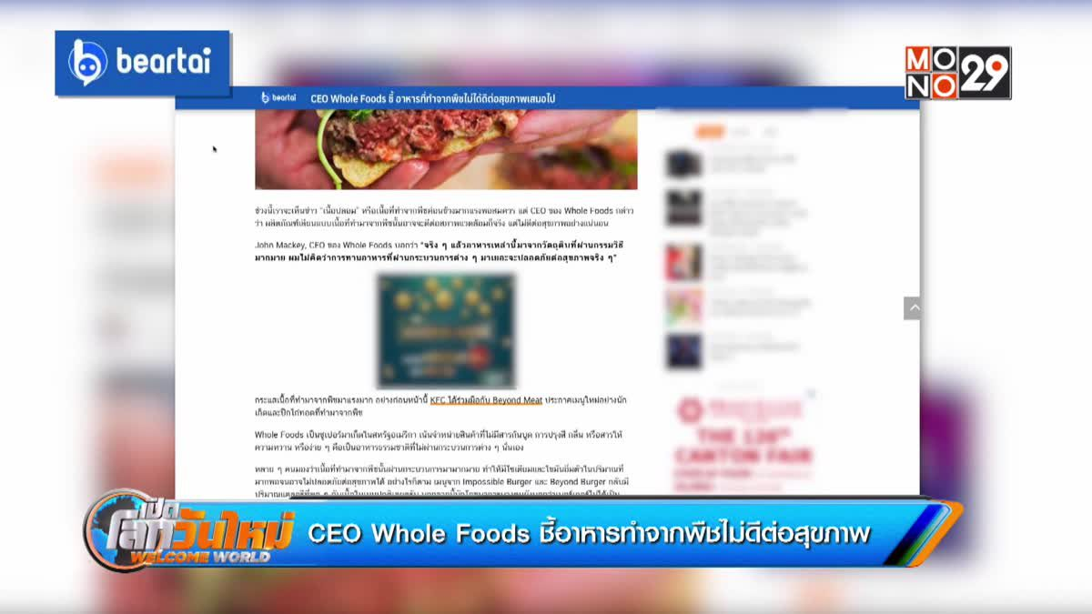 CEO Whole Foods ชี้อาหารทำจากพืชไม่ดีต่อสุขภาพ