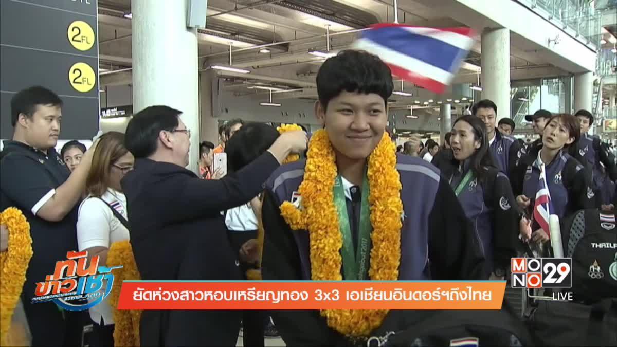 ยัดห่วงสาวหอบเหรียญทอง 3x3 เอเชียนอินดอร์ฯถึงไทย