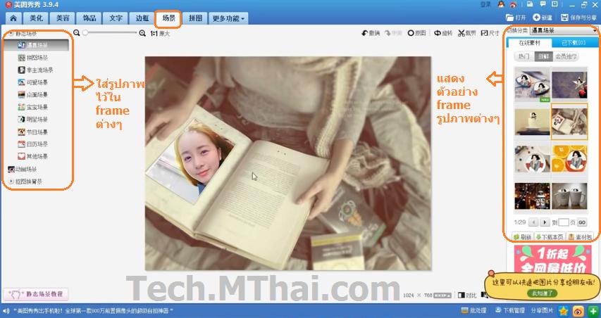 ใส่รูปภาพไว้ใน Frame โปรแกรมแต่งรูปจีน xiuxiu