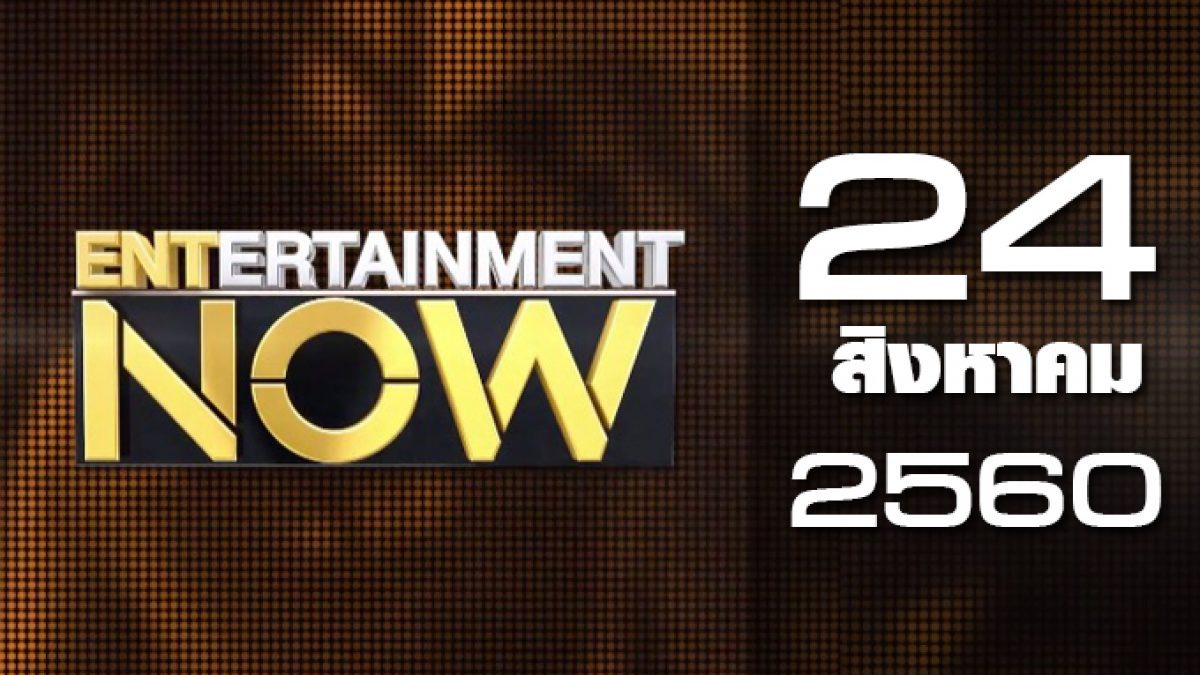 Entertainment Now 24-08-60