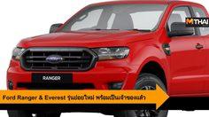 Ford เสริมทัพความแกร่ง เพิ่มรุ่นย่อยใหม่ให้กับ Ranger และ Everest