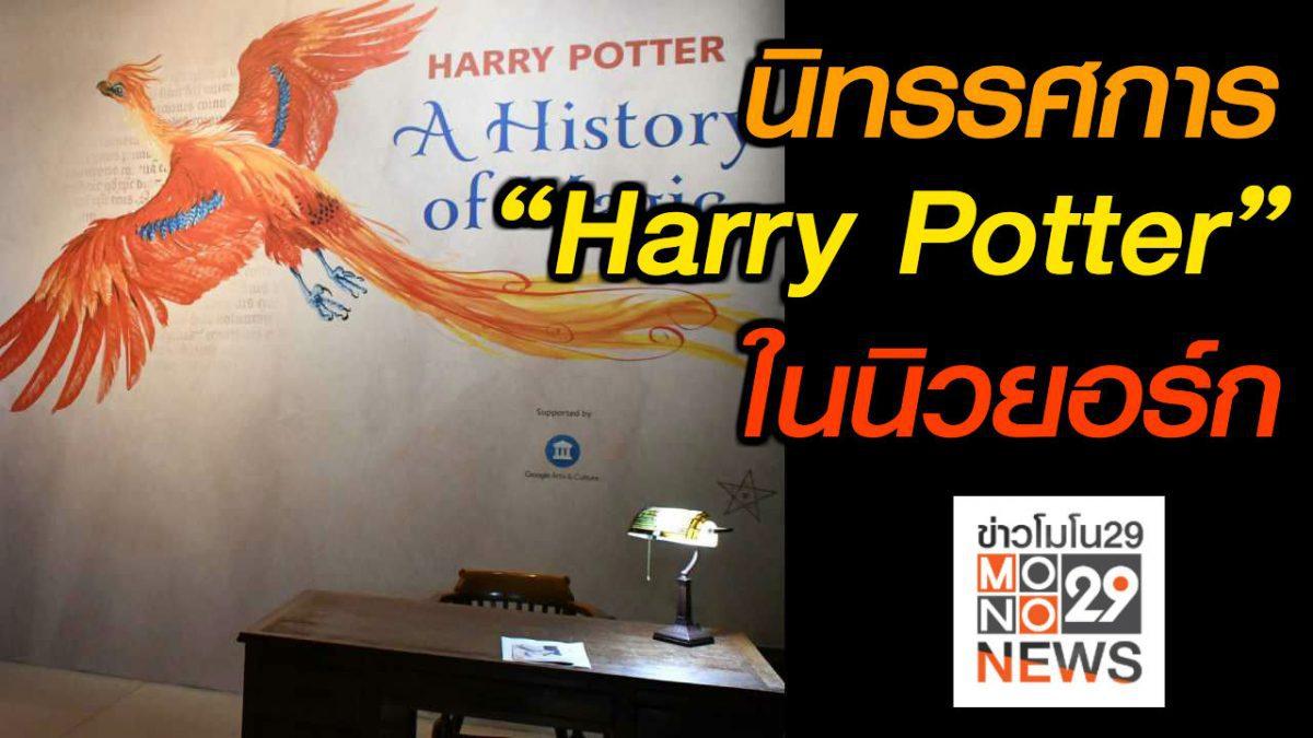"""#เรื่องเล่ารอบโลก สัมผัสโลกแห่งเวทมนตร์ผ่านหนังสือ """"Harry Potter"""""""