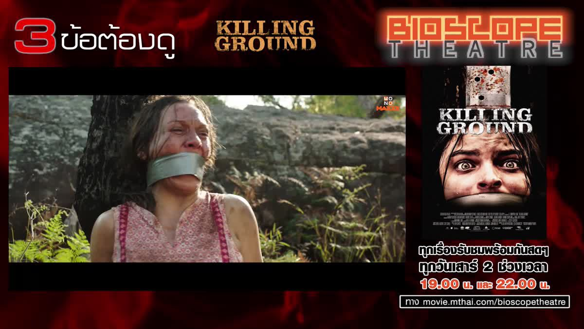 3 ข้อต้องดู Killing Ground [BIOSCOPE Theatre]