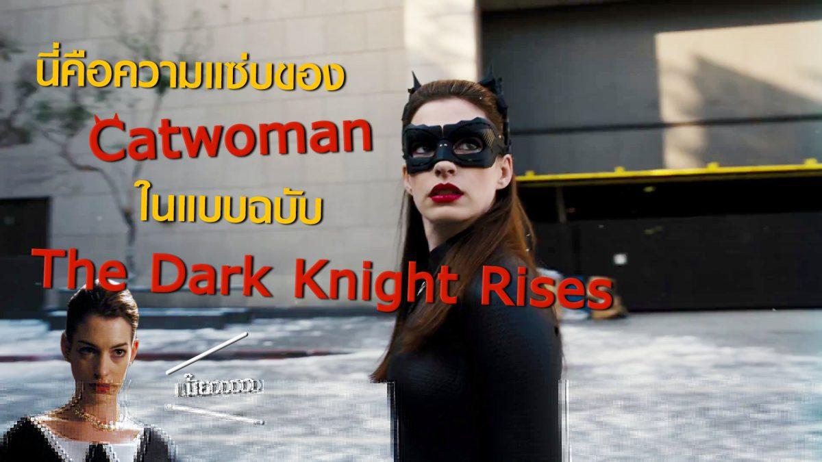 รวมความแซ่บของ Catwoman ฉบับ The Dark Knight Rises