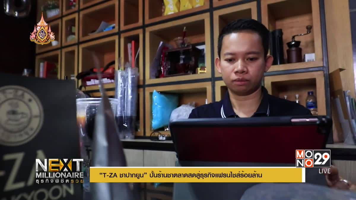 """Next Millionaire ธุรกิจพิชิตรวย ตอน : """"T-ZA ชาปากยูน"""" ปั้นร้านชาตลาดสดสู่ธุรกิจแฟรนไชส์ร้อยล้าน"""