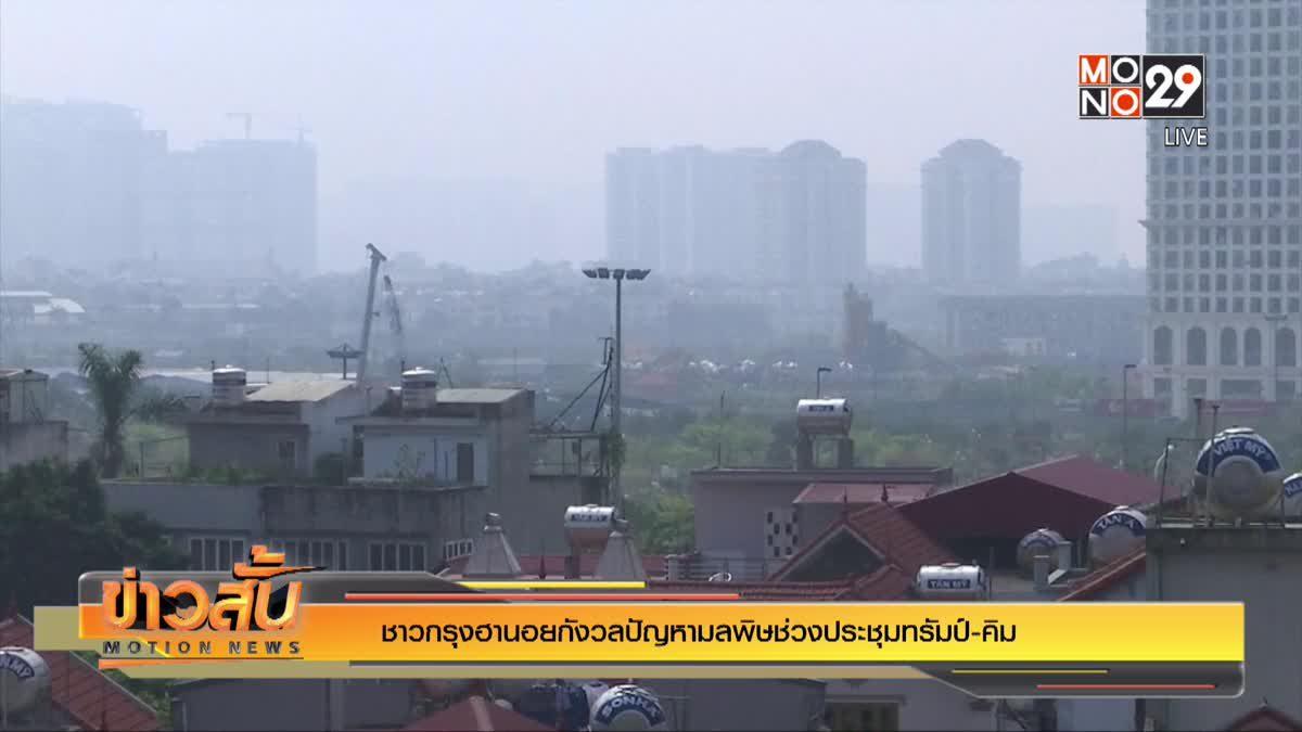 ชาวกรุงฮานอยกังวลปัญหามลพิษช่วงประชุมทรัมป์-คิม