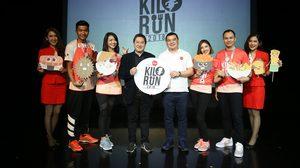 เทศกาลวิ่งไลฟ์สไตล์รูปแบบใหม่ KILORUN 2018 วิ่ง กิน เที่ยว 4 เมือง 4 ประเทศ