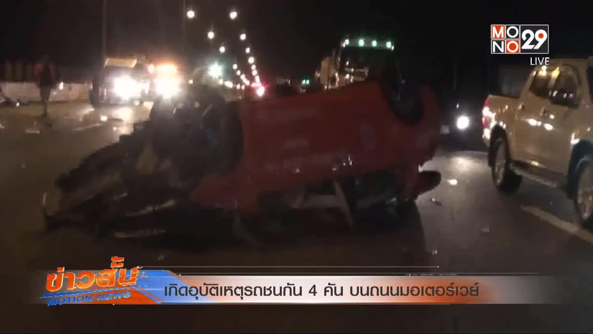 เกิดอุบัติเหตุรถชนกัน 4 คัน บนถนนมอเตอร์เวย์p4