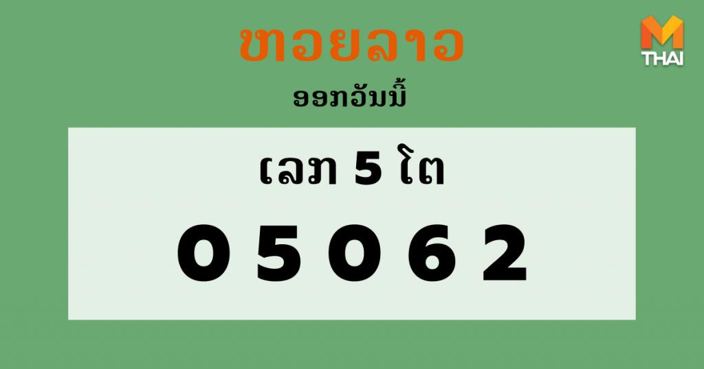 ຫວຍລາວ Lao Lottery งวดวันที่ 24 กันยายน 2563