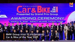 BMW Group กวาด 12 รางวัลจากเวที Car & Bike of the Year 2021
