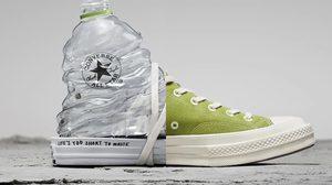 Converse ผลิตรองเท้าจากพลาสติกใช้แล้ว รักษ์โลก แถมใส่แล้วดูคูลๆ อีกด้วย