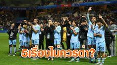 5 เรื่องที่แฟนบอลไม่สมควรด่า ฟุตบอลหญิงทีมชาติไทย ?