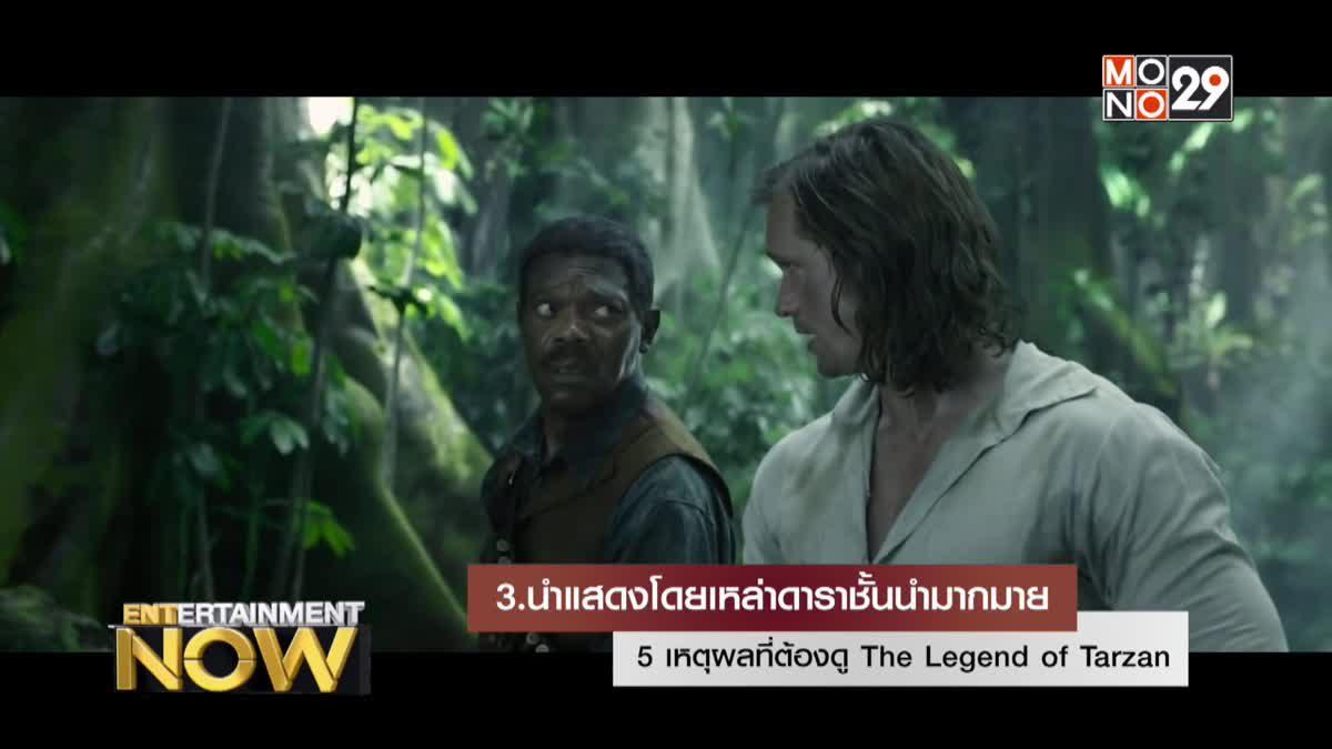 5 เหตุผลที่ต้องดู The Legend of Tarzan
