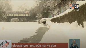 ลมหนาวไซบีเรีย คร่าชีวิตประชาชนในยุโรปแล้วเกือบครึ่งร้อย