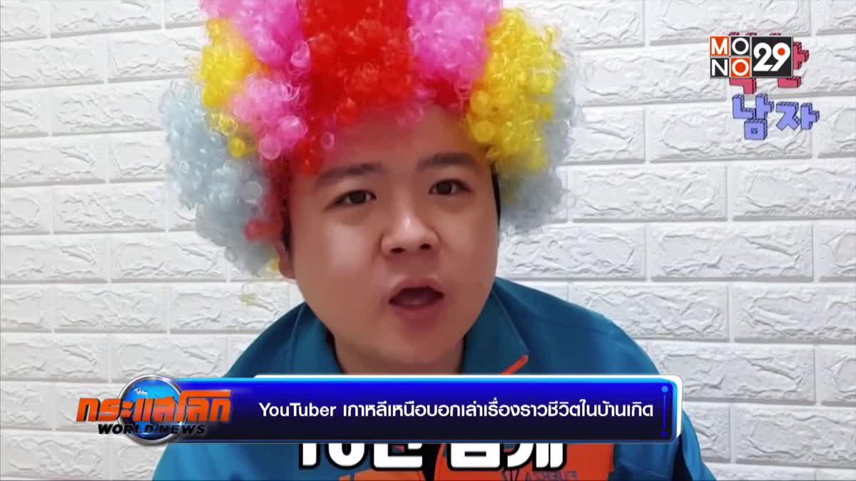 YouTuber เกาหลีเหนือบอกเล่าเรื่องราวชีวิตในบ้านเกิด