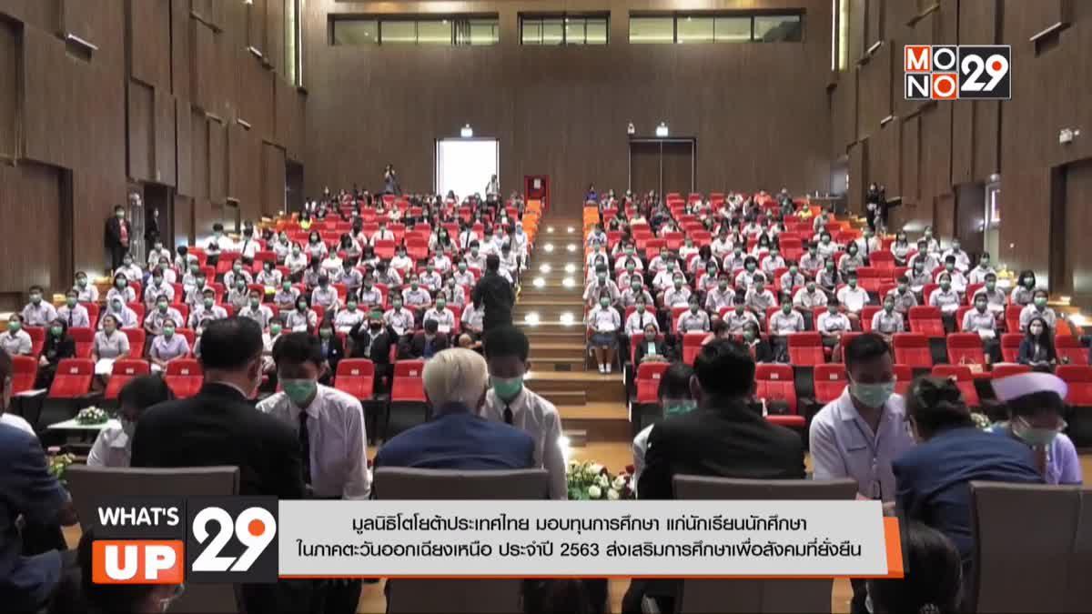 มูลนิธิโตโยต้าประเทศไทย มอบทุนการศึกษา แก่นักเรียนนักศึกษา ในภาคตะวันออกเฉียงเหนือ ประจำปี 2563