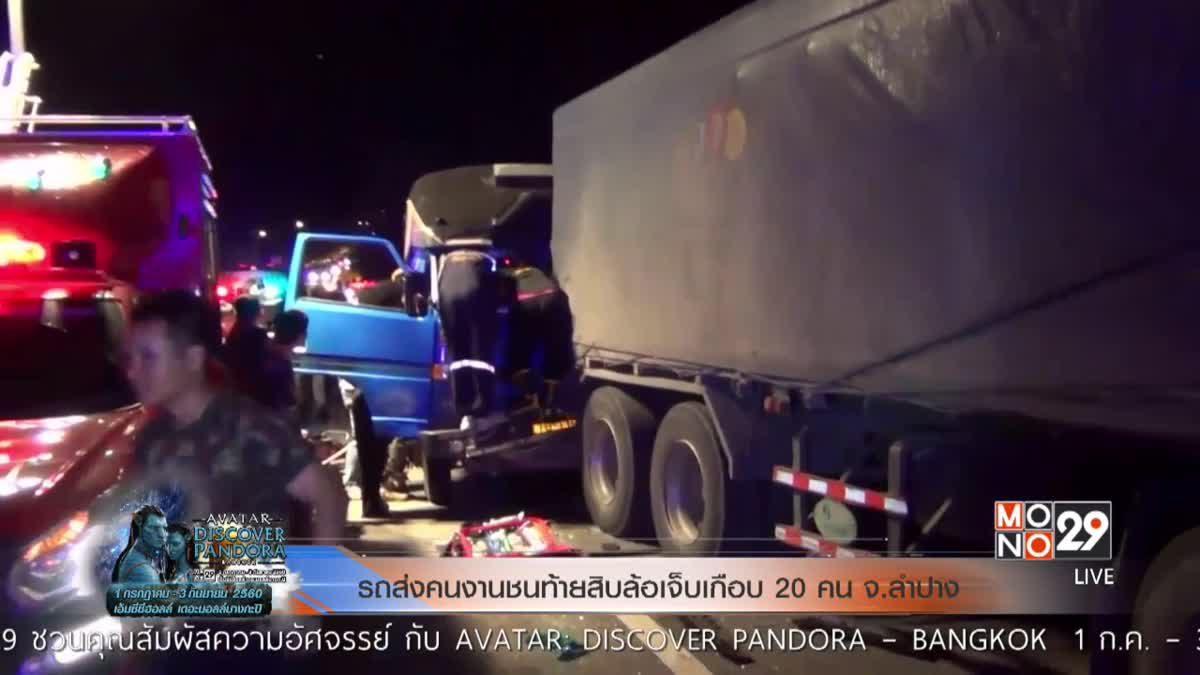 รถส่งคนงานชนท้ายสิบล้อเจ็บเกือบ 20 คน จ.ลำปาง