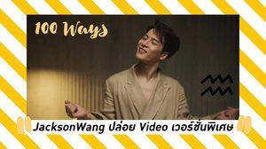 """น่ารักมากกก ! JacksonWang ปล่อยวีดีโอเวอร์ชั่นพิเศษ """"100 Ways"""""""