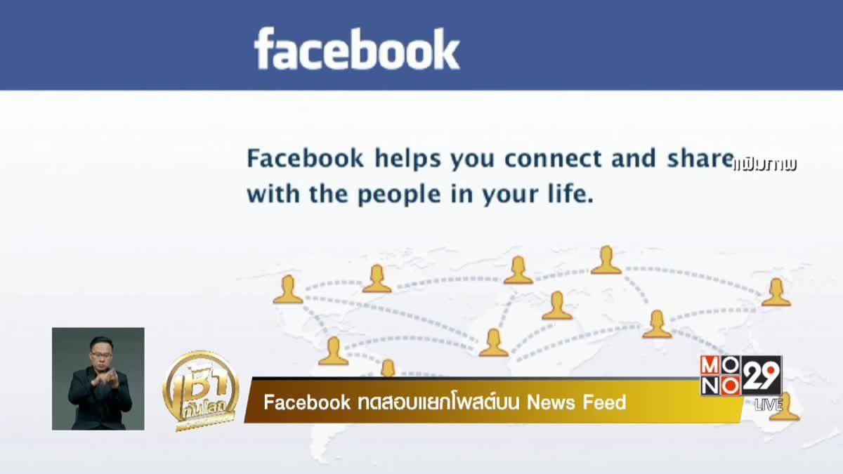 Facebook ทดสอบแยกโพสต์บน News Feed