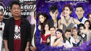 ครูชลธี เตรียมจัดคอนเสิร์ตแห่งประวัติศาสตร์ สืบสานวงการเพลงลูกทุ่งไทย