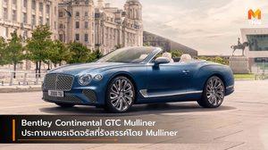 Bentley Continental GTC Mulliner ประกายเพชรเจิดจรัสที่รังสรรค์โดย Mulliner