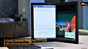 เปิดตัว Lenovo ThinkPad X1 Fold แท็ปเล็ตจอพับ ที่งาน CES 2020