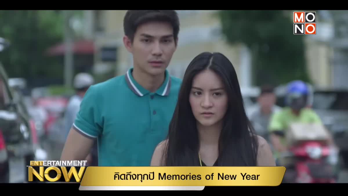 Movie Review : คิดถึงทุกปี Memories of New Year