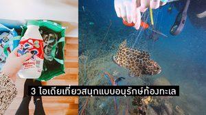 3 ไอเดียเที่ยวสนุกแบบอนุรักษ์ท้องทะเล