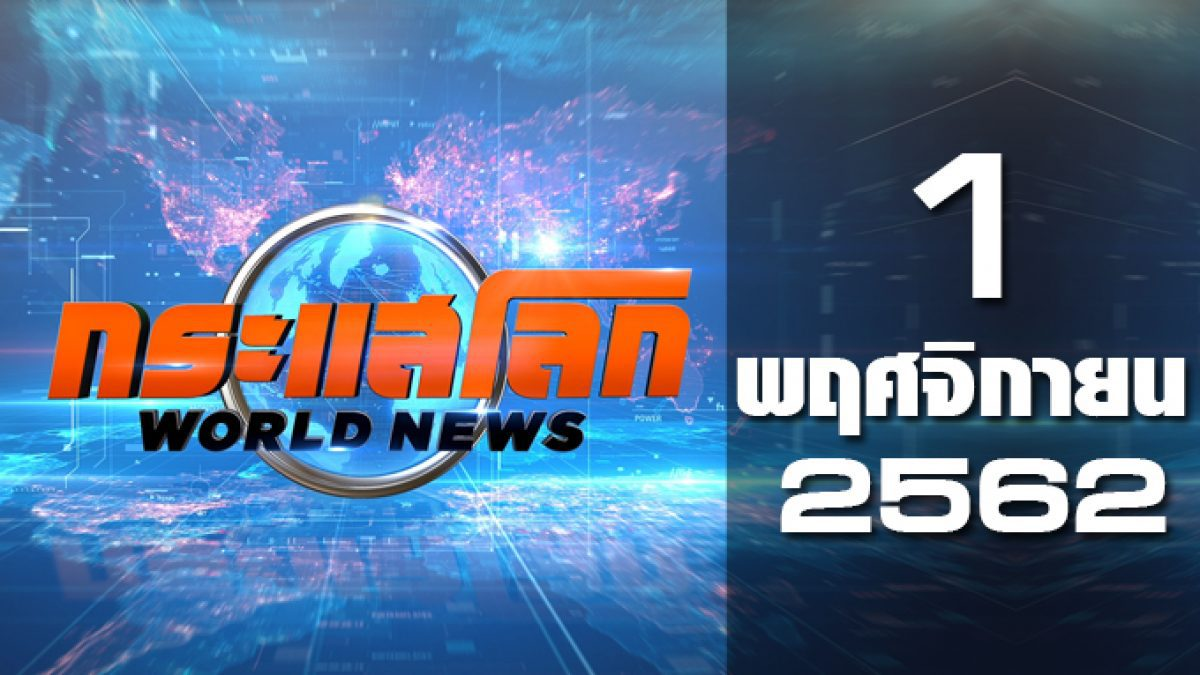 กระแสโลก World News 01-11-62