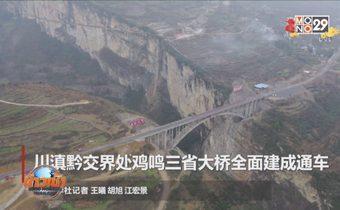 จีนเปิดสะพานยักษ์เชื่อม 3 มณฑล