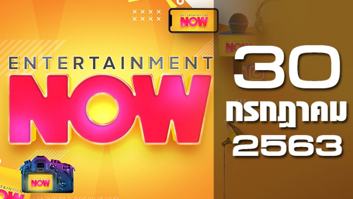Entertainment Now 30-07-63