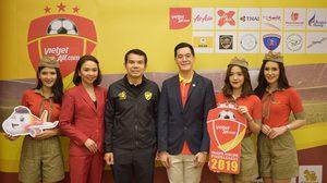 สายการบินไทยเวียตเจ็ท ร่วมกับ THAIPA จัดฟุตบอลนัดกระชับมิตรนักบินพาณิชย์ไทย