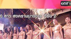 10 นักแสดงนำสาวสุดแซ่บจากละคร สงครามนางงาม ซีซั่น 2