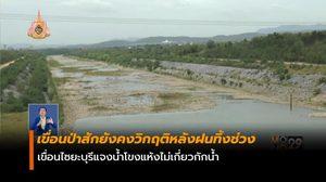 เขื่อนป่าสักยังคงวิกฤติหลังฝนทิ้งช่วง เขื่อนไซยะบุรีแจงน้ำโขงแห้งไม่เกี่ยวกักน้ำ