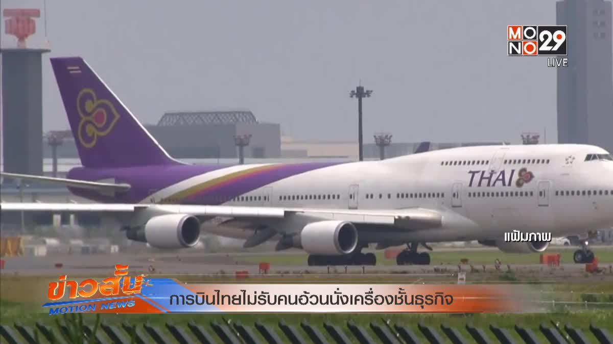 การบินไทยไม่รับคนอ้วนนั่งเครื่องชั้นธุรกิจ