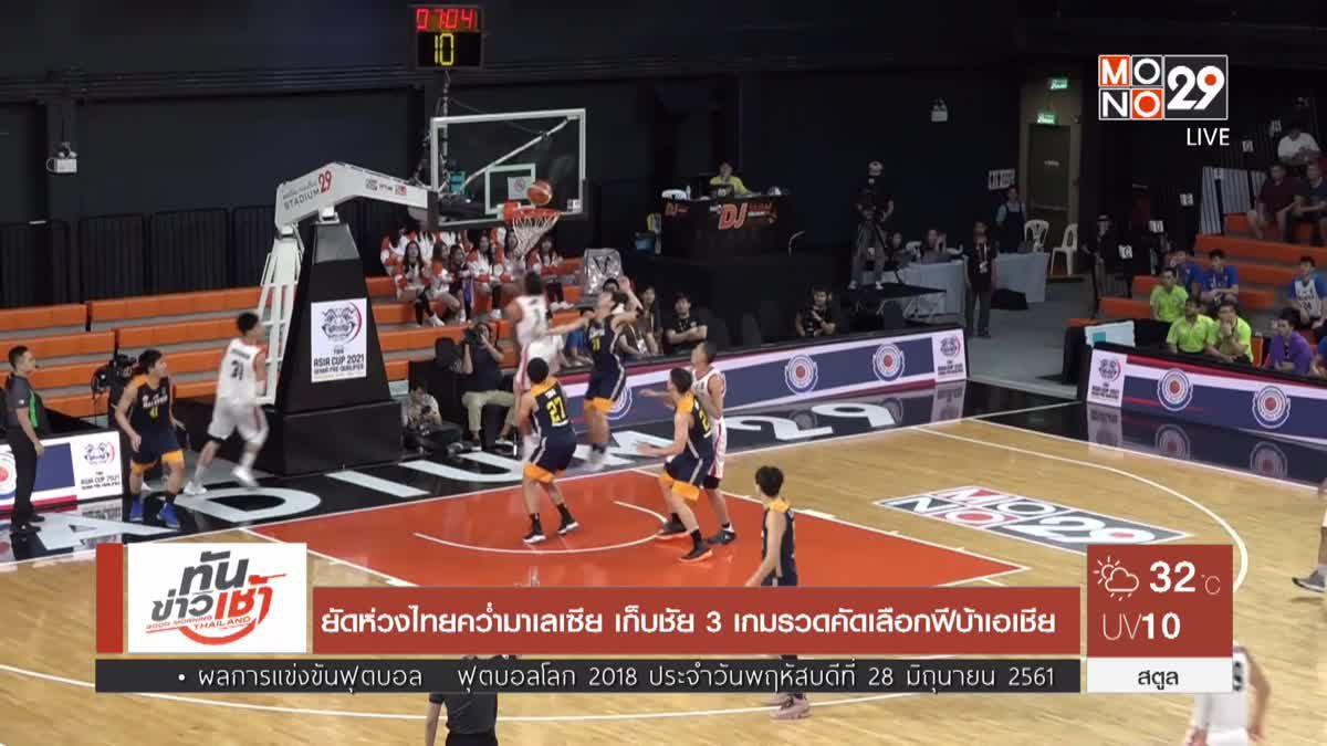ยัดห่วงไทยคว่ำมาเลเซีย เก็บชัย 3 เกมรวดคัดเลือกฟีบ้าเอเชีย