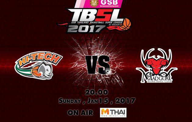 ไฮไลท์ การแข่งขันบาสเกตบอล TBSL2017 Kabayan (Philipine) VS Mono Thew 15/01/60