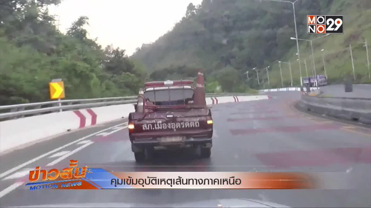 คุมเข้มอุบัติเหตุเส้นทางภาคเหนือ