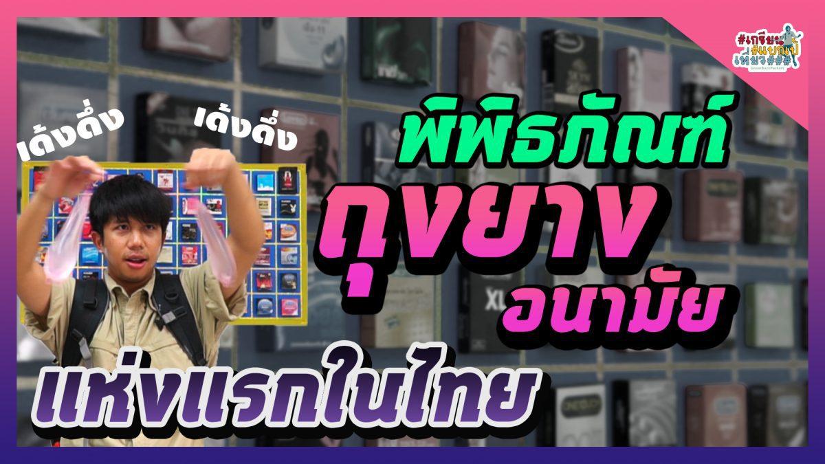 พิพิธภัณฑ์ถุงยางอนามัย แห่งเดียวในประเทศไทย