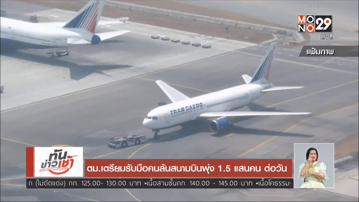 ตม.เตรียมรับมือคนล้นสนามบินพุ่ง 1.5 แสนคน ต่อวัน