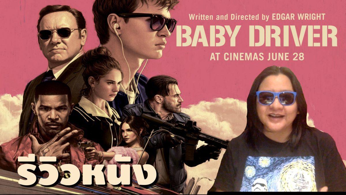 รีวิวหนัง ปล้นเต็มสปีด  Baby Driver