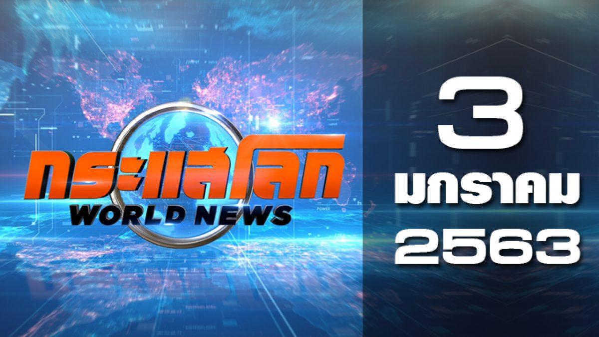 กระแสโลก World News 03-01-63