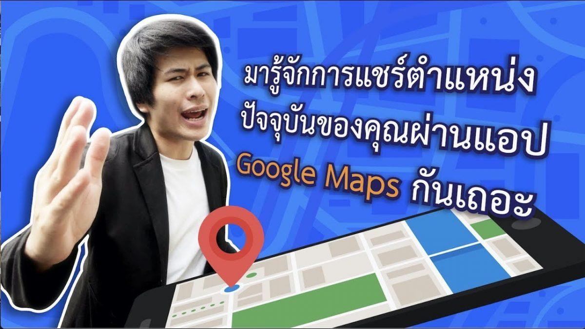 #beartaiTips Google Maps EP.1 แชร์ตำแหน่งแบบเรียลไทม์!!!
