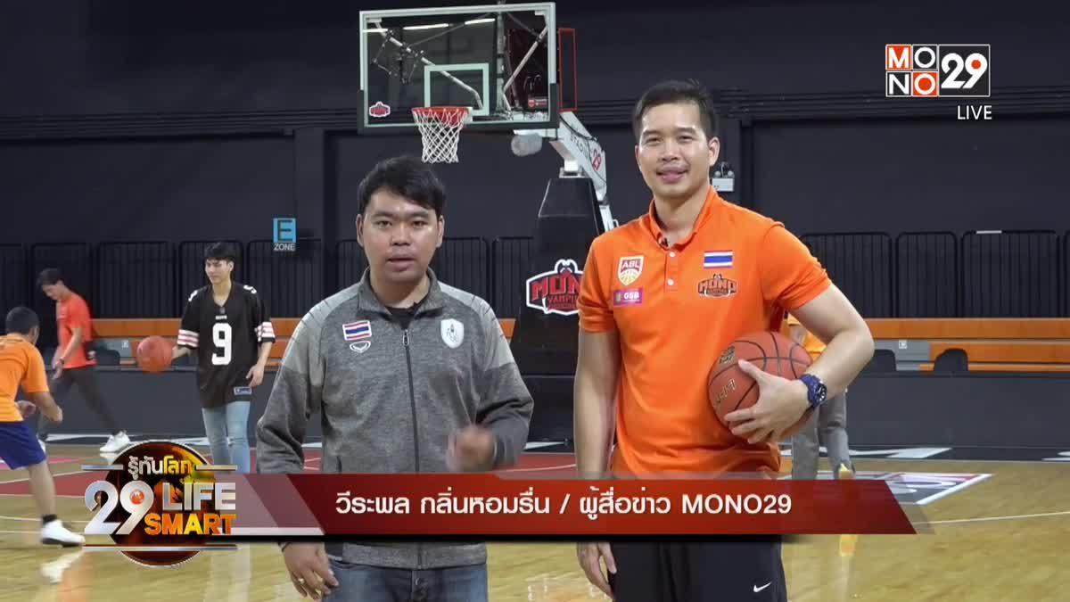 รู้ทันโลก 29 Life Smart : Basketball by Seeme EP1 การสร้างความคุ้นเคยกับห่วง