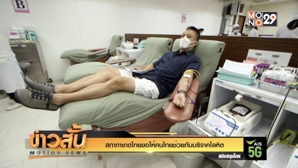 สภากาชาดไทยขอให้คนไทยช่วยกันบริจาคโลหิต