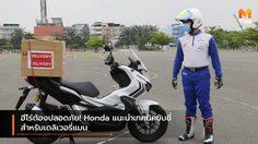 ฮีโร่ต้องปลอดภัย! Honda แนะนำเทคนิคขับขี่สำหรับเดลิเวอรี่แมน