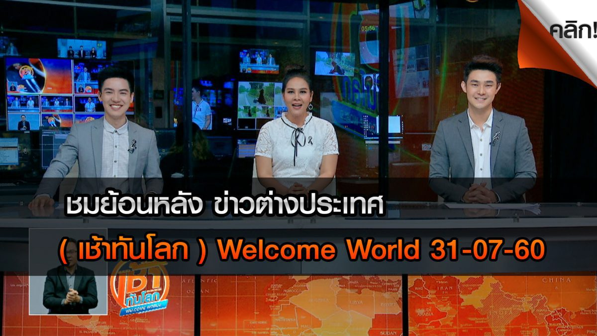 เช้าทันโลก Welcome World 31-07-60