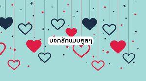 บอกรักแบบคูลๆ - ประโยคบอกรักภาษาอังกฤษ ไม่มีคำว่ารัก แต่ความหมายกินใจแถมเท่กว่า